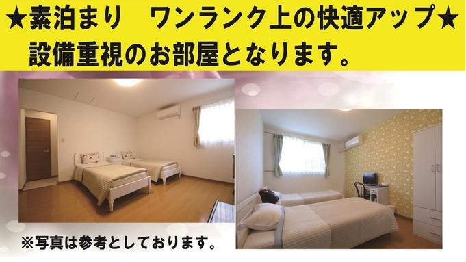 【 素泊まり 快適アップ 】★ちょっと贅沢にゆっくりとご宿泊を!! 7月より屋外プール スタート!!