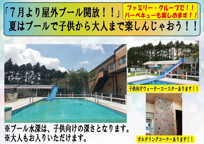 夏はプールで楽しもう!! 子供から大人までOK!!