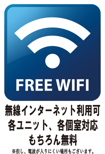 各ユニット、各個室 無線インターネット 無料にて利用可