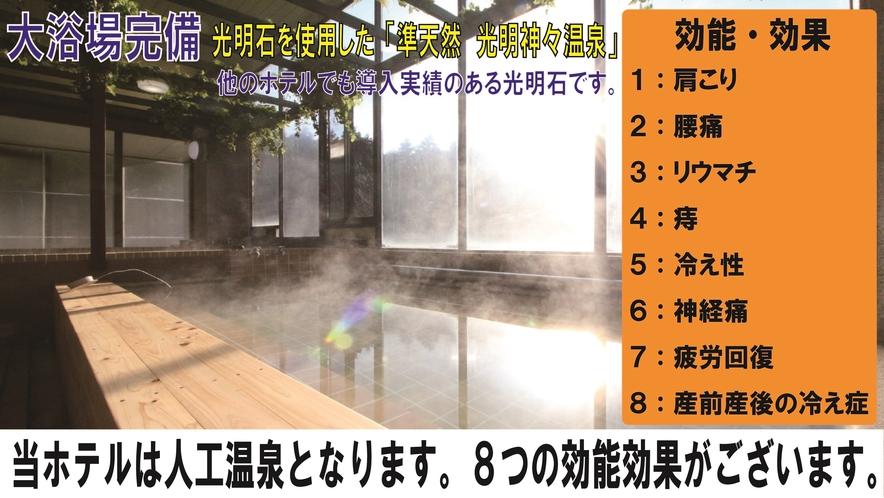 当ホテルは人工温泉となっております。8つの効能効果もございます。