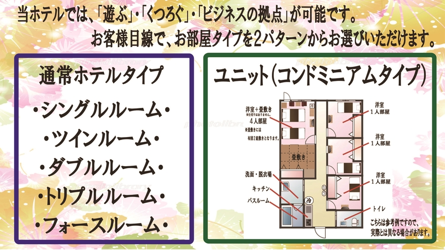2パターンのお部屋をお選びいただけます。