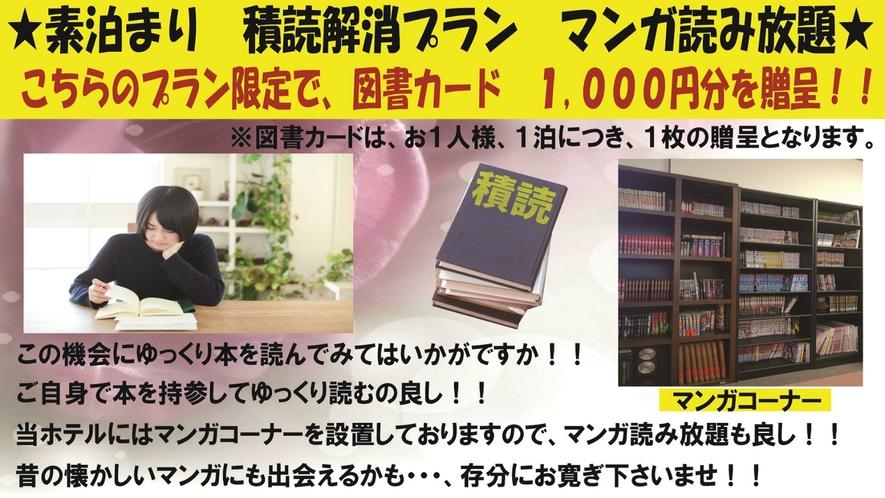 積読解消プラン 図書カードプレゼント