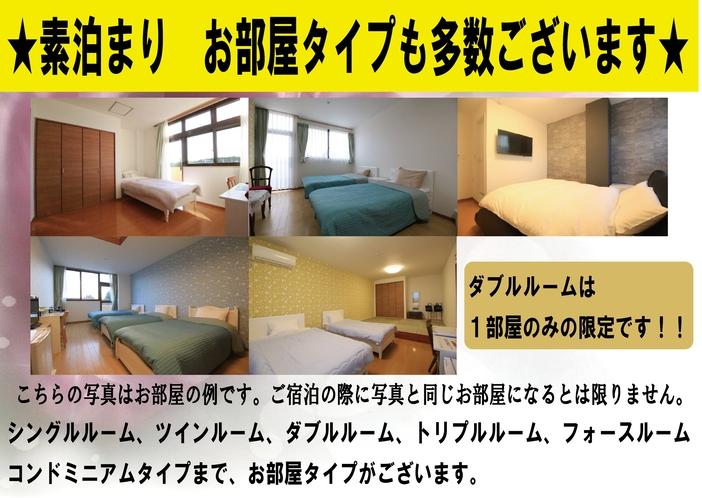 素泊まりプラン お部屋タイプは多数ございます。