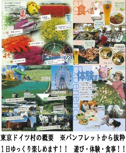 東京ドイツ村 概要2
