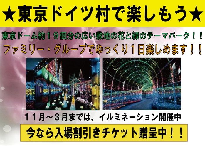 東京ドイツ村 割引きチケット付きプラン