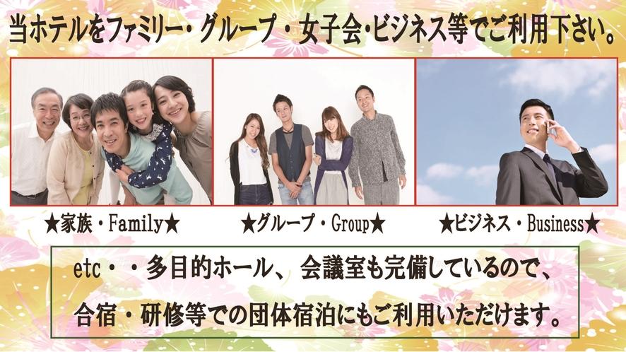 当ホテルをファミリー・グループ・女子会・ビジネス等でご利用下さい。