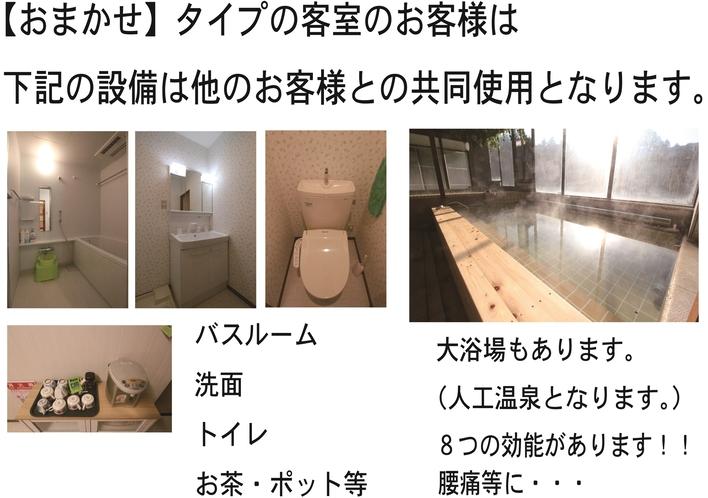 お部屋設備(快適アップを除く)