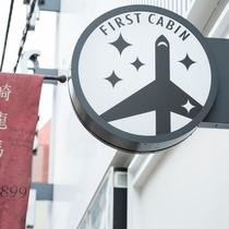 【外観】ファーストキャビン長崎へようこそ!