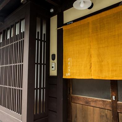 【早割】30日前までの予約でお得!最大6名様で宿泊可能な一棟貸切京町家!【京都駅からアクセス抜群】