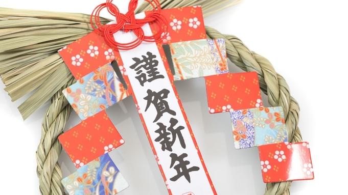 【年末年始〇特別日プラン】ゆったり温泉&お料理♪家族旅行にもピッタリ!そまやまで過ごすお正月!