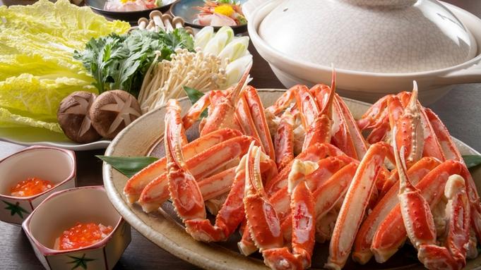 【メガ盛り蟹鍋コース】蟹がどどーんと一人3肩分!♪蟹たっぷりがうれしい!家族旅行応援・お子様歓迎