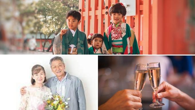 【スパークリングワイン&デザートプレート付】大切なお祝いを思い出に残るご旅行に〜記念日プラン