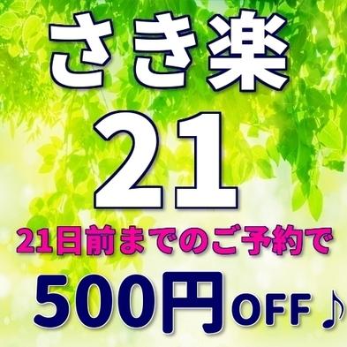★さき楽21★ステーキ付きの特選会席「煌やき-KAGAYAKI」◇21日前までのご予約で500円オフ