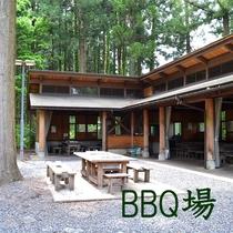 森の木立に囲まれた屋根付きBBQ場