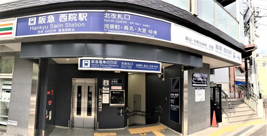 阪急西院駅(徒歩3分、四条烏丸へ4分、河原町へ6分)