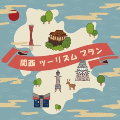 【夏旅セール】素泊まり【近畿エリア2府5県在住者限定】関西ツーリズムキャンペーンプラン♪♪