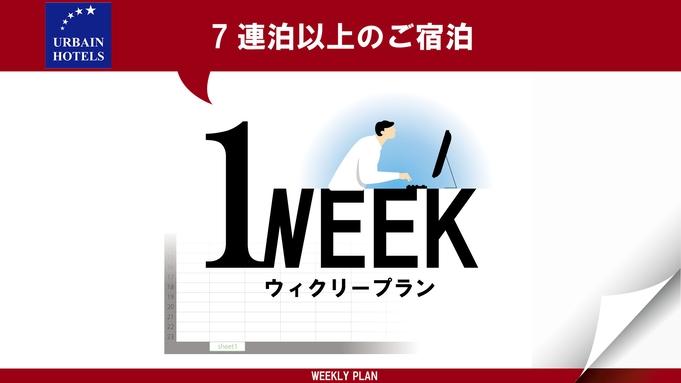 【素泊まり】7泊以上限定!ウィークリープラン☆快適なホテル暮らし☆〜urbain select〜