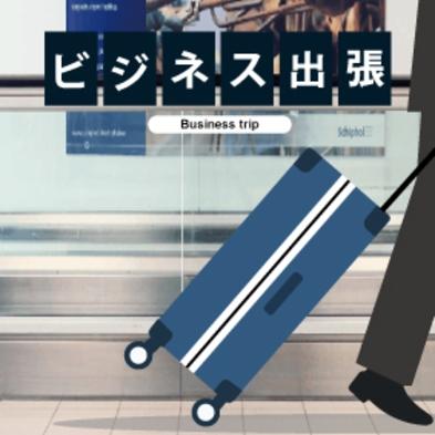 【素泊まり】21泊以上限定!マンスリープラン☆快適なホテル暮らし☆〜urbain select〜