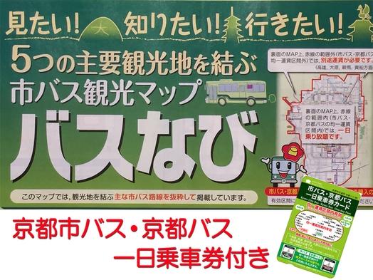 【朝食付】=近畿エリア2府5県在住者限定=関西ツーリズムキャンペーンプラン♪♪