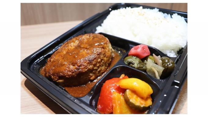 【夏旅セール】【食事付】テレワークプラン☆お昼のお弁当付き☆朝11時よりチェックインOK