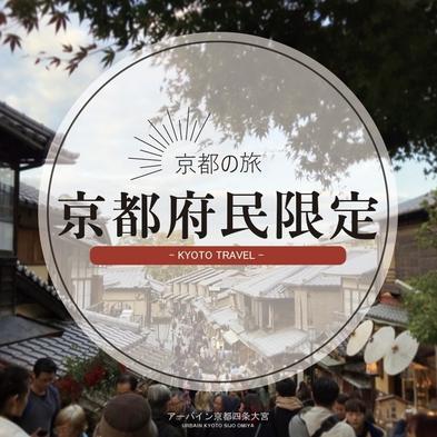朝食付き【京都府民限定】ホテルではんなりプラン!特典いっぱい(^^)/