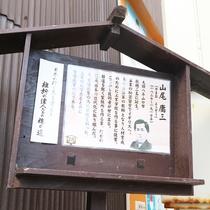 *【周辺】日本の工業の父、『山尾庸三』の看板です。