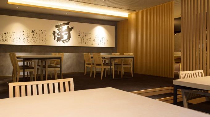 【2月スタンダードプラン/旬食材「北寄」】和洋にとらわれないコースディナーを出来立てのおいしさで