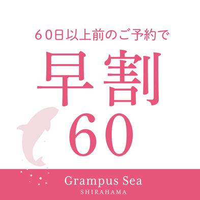 【早割60】早めがお得!60日以上前のご予約、20%OFF◎漁師汁と温泉卵の朝食付◎南紀白浜