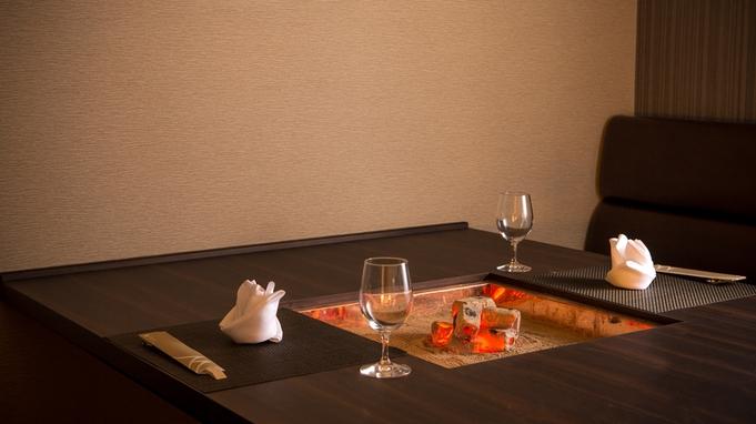 【1日2組限定・冬の味覚】香ばしく焼きあがる囲炉裏料理をダイニングの専用個室席で