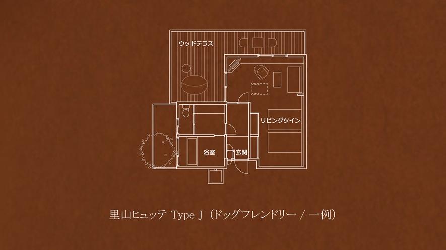 里山ヒュッテ Type J(ドッグフレンドリー)