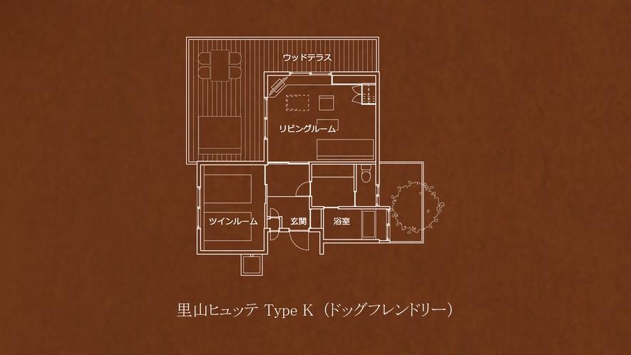 里山ヒュッテ Type K(ドッグフレンドリー)