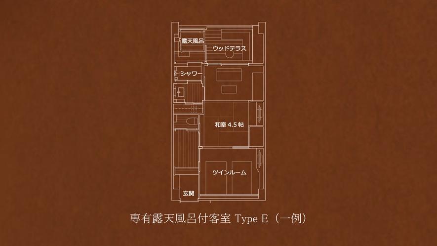 専有露天風呂付和洋室 Type E