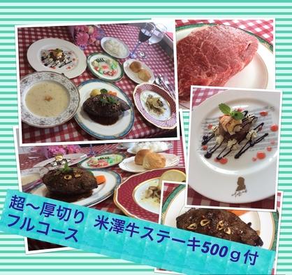 一泊二食付  ディナーはフルコース  超〜厚切り 米澤牛ステーキ 500g付プラン