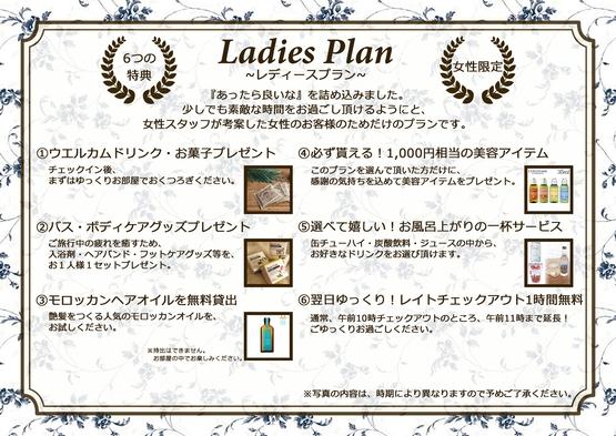 【素泊】6つの嬉しい特典付 女性限定レディースプラン 女子旅・ひとり旅歓迎!