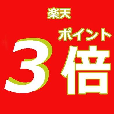 ◇早得【楽天限定】★ポイント3倍★-朝食:和定食- ペア・カップル限定!駐車無料-全室Wi-Fi対応