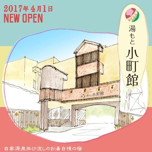 湯河原温泉に2017年4月1日湯もと小町館オープン!!