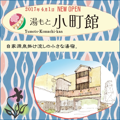 2017年4月1日湯もと小町館オープン!!