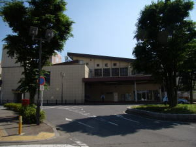 JR高崎線本庄駅(徒歩2分)