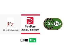 楽天ペイ・PayPay・電子マネー・LINE Pay