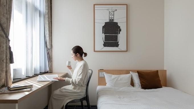 【秋冬旅セール】【個室】海辺のホテルで色づく街並みを満喫/ポイント10%特典付-朝食付き