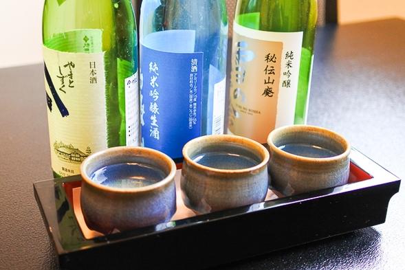 【 カンパイあきた! 】 秋田の日本酒 3種 利き酒プラン 〜一泊2食付き〜