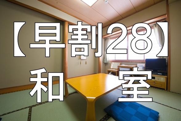 【早割28】【和室限定】素泊まりプラン