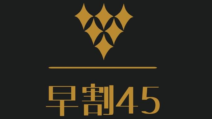 【早割45】先行予約でお得!45日前までのご予約限定 ポイント3%還元!さき楽☆素泊まり☆