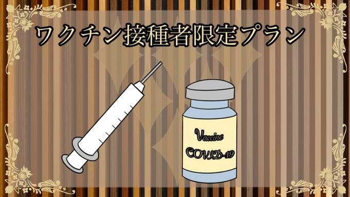 ワクチン2回接種者限定!★接種済証ご提示で朝食無料サービス★