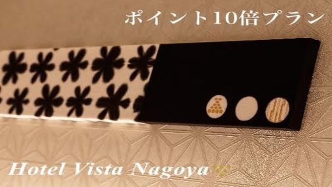 【GOTO対象外】(素泊まり)感謝の3大特典付プラン! QUO500円+ポイント10倍+VOD