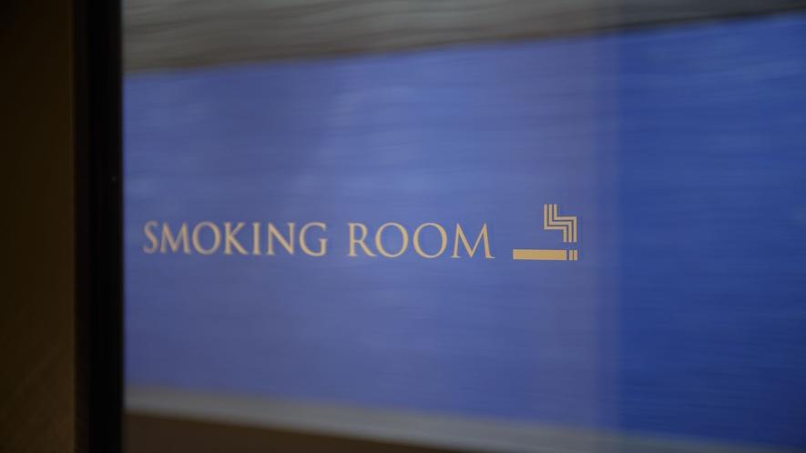 1階喫煙スペース.