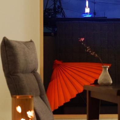 コロナ徹底対策!【京都の町家を一棟貸切り!】スタンダード素泊まりプラン♪