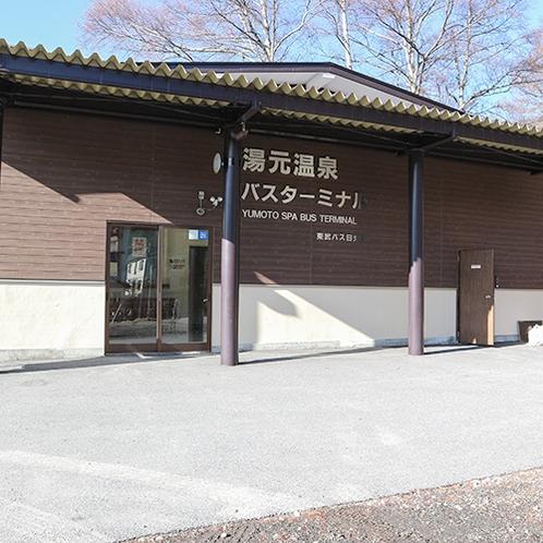 *[日光湯元バスターミナル]奥日光行きバスの終点。当館目の前にございます。