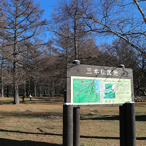*[三本松園地]男体山をバックに自然の中でのんびり過ごせます。(当館より車で約5分)