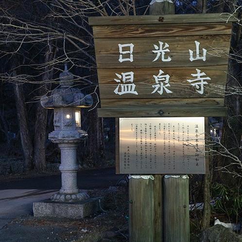 *[温泉寺]「薬師湯」があり、全国でも大変珍しい、温泉に入ることのできるお寺です。(※休業期間あり)